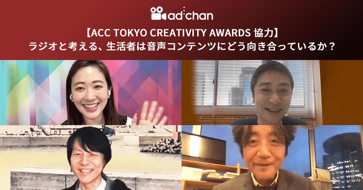 【ACC TOKYO CREATIVITY AWARDS 協力】<br>ラジオと考える、生活者は音声コンテンツにどう向き合っているか?