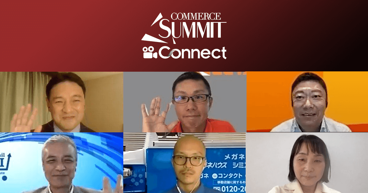 Commerce Summit Connect